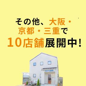 その他、大阪・京都・三重で10店舗展開中!