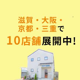 滋賀・大阪・京都・三重で10店舗展開中!