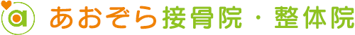 あおぞら接骨院・整体院|滋賀|南草津駅から車ですぐ!口コミ多数!